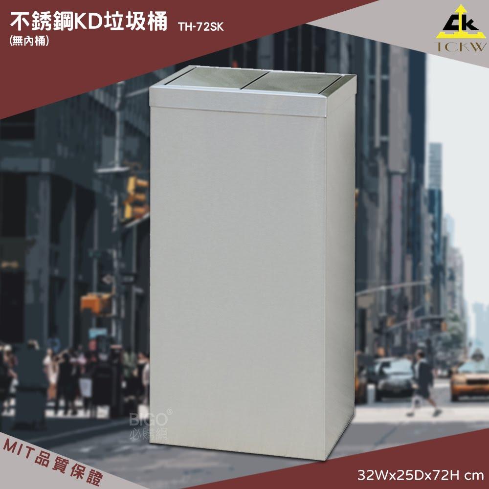 【MIT製-品質保證】鐵金鋼 TH-72SK 不銹鋼KD垃圾桶(無內桶) 方形垃圾桶 廁所 飯店 房間 辦公室 會議室