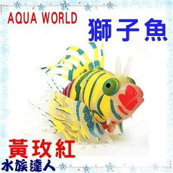 【水族達人】【造景裝飾】水世界AQUA WORLD《lion fish 螢光黃玫紅色 獅子魚 大型 G-080-L-B》