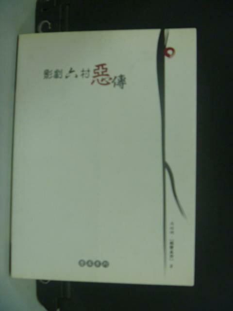 【書寶二手書T6/藝術_HKU】影劇六村惡傳_馮翊綱,相聲瓦舍