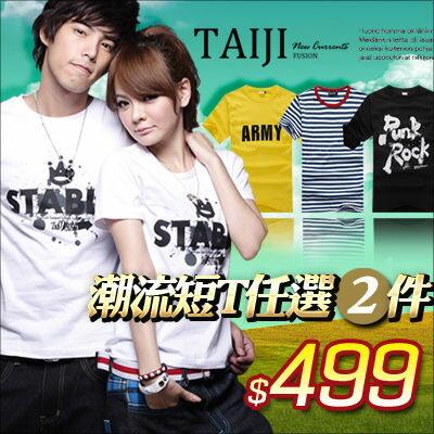TAIJI【MN2499】特價商品‧情侶T系列.二件短袖上衣包499元‧S / M/ L / XL