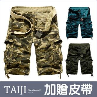 TAIJI【NTJBK56】美式風格‧迷彩軍風立體口袋褲管抽繩休閒工作短褲‧加大尺碼‧三色