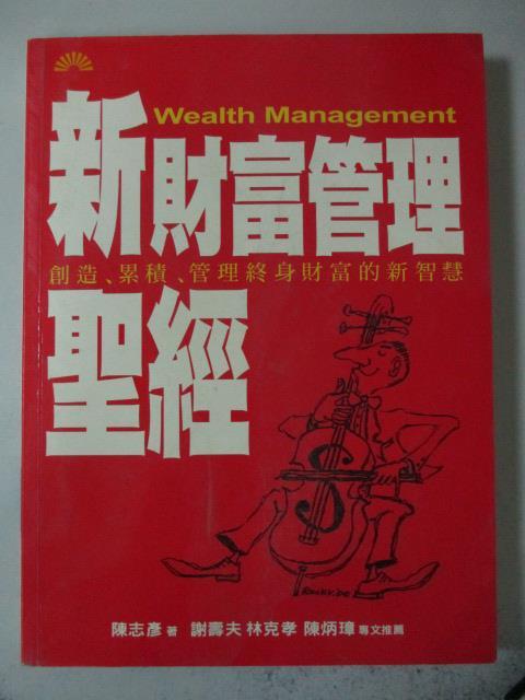 【書寶二手書T1/投資_XBS】新財富管理聖經_陳志彥