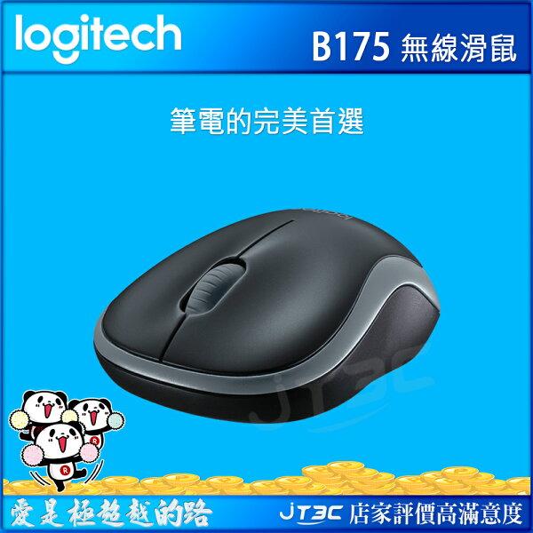 【滿3千15%回饋】Logitech羅技B175無線滑鼠《免運》※回饋最高2000點