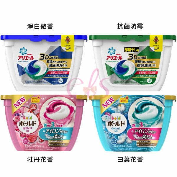 日本P&G 第三代 3D洗衣膠球 盒裝 18顆入 抗菌防霉 / 牡丹花香 / 淨白微香 / 白葉花香☆艾莉莎ELS☆ 1