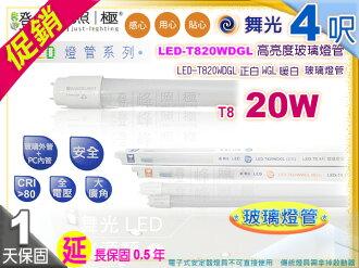 【舞光】T8 20W 4呎 LED玻璃燈管 高亮度 全電壓。適用傳統燈具 經濟款 保固延長【燈峰照極】#T820WDGL