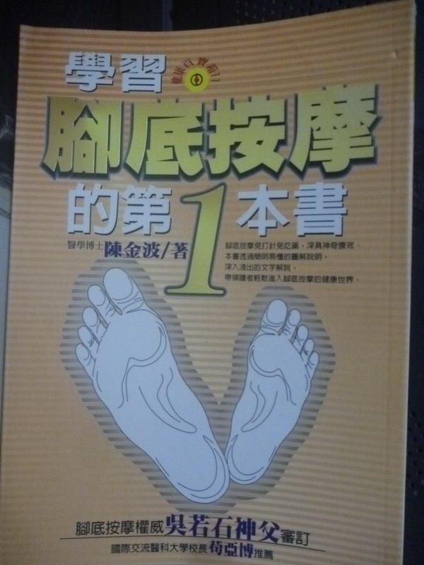 ~書寶 書T8/養生_JBG~學習腳底按摩的第一本書_陳金波