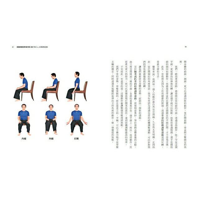 透過運動和療效姿勢結構調整(附贈DVD,特價不再折扣) 3