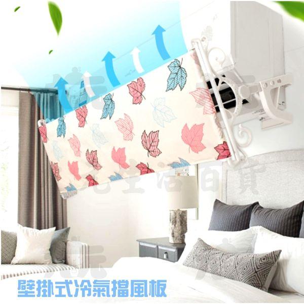 【九元生活百貨】壁掛式冷氣擋風板 空調擋風板 可伸縮 適用各機款