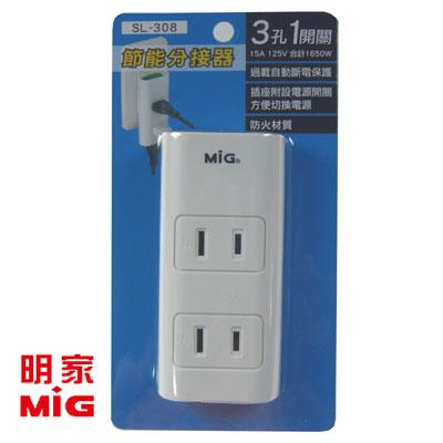 MIG明家 SL~308 3插1開關節能分接器^(壁插^)   組
