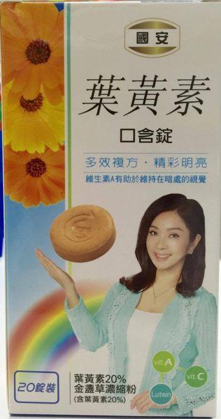 【國安】 葉黃素 口含錠 20錠/盒