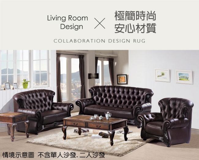 【綠家居】溫斯尼 時尚皮革咖啡色沙發(三人座)