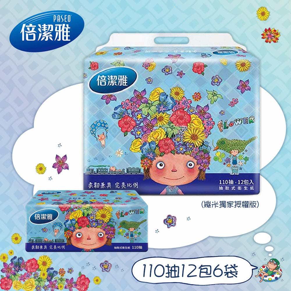 【倍潔雅】幾米抽取式衛生紙110抽72包(箱)|平均一包$9.7|台灣製造|免運 - 限時優惠好康折扣