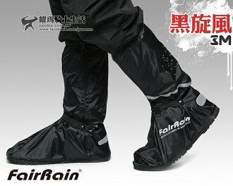 飛銳 雨鞋套|F-908A 黑炫風 【3M反光厚底】 防雨鞋套 保護愛鞋 防水牛津布 耀瑪騎士生活機車部品