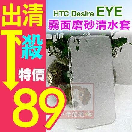 HTC Desire Eye 磨砂霧面超薄 TPU 清水套 清透 保護套