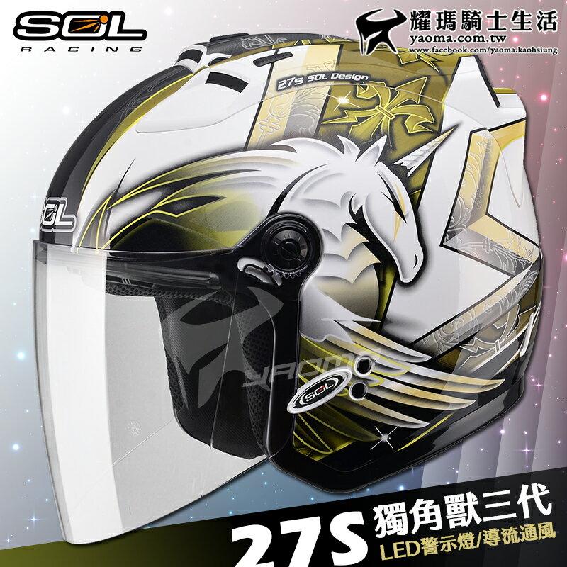 SOL安全帽| 27s 獨角獸三代 白/黃 【LED警示燈】 半罩帽 3代 飛馬 『耀瑪騎士機車部品』