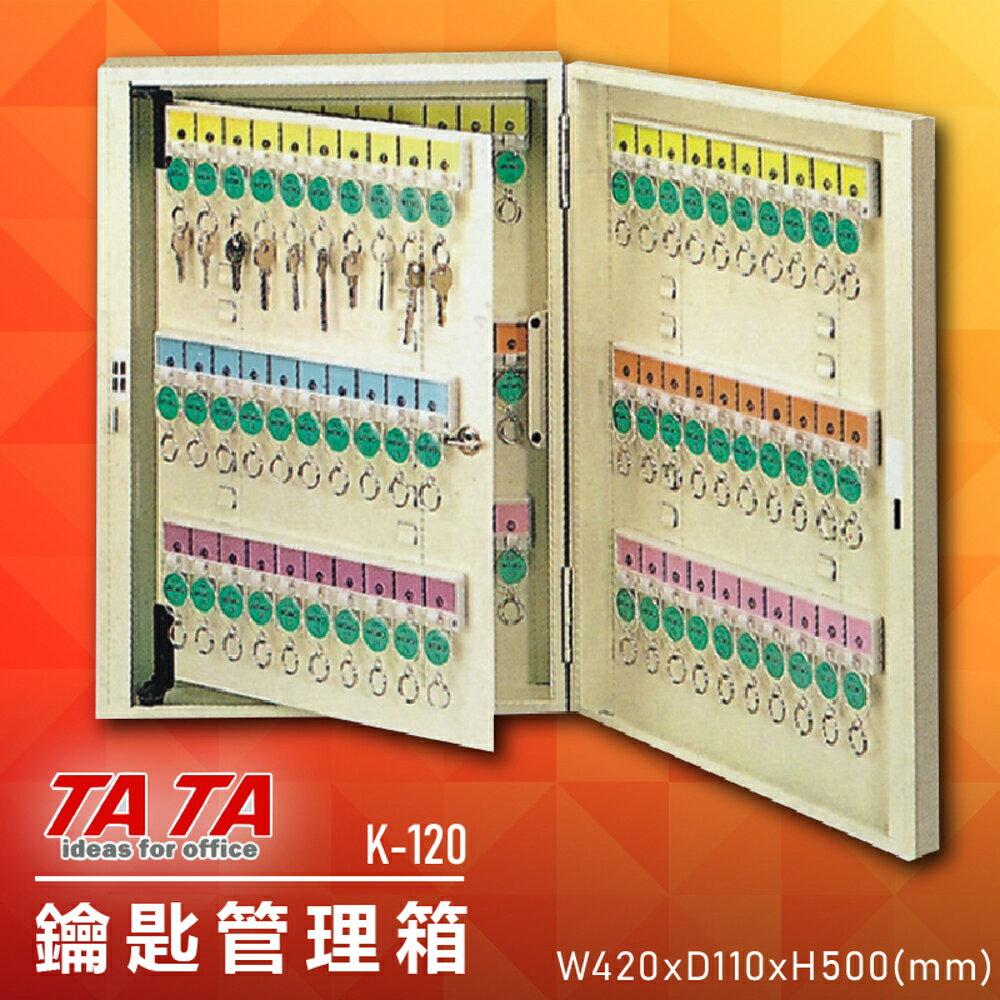 【收納專家】TATA K-120 鑰匙管理箱 置物箱 收納箱 吊掛箱 鑰匙 商店 飯店 工廠 宿舍 管理室