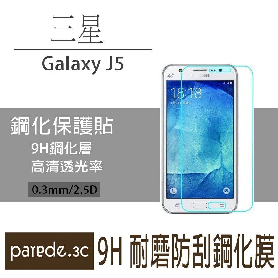 三星 Galaxy J5  9H鋼化玻璃膜 螢幕保護貼 貼膜 手機螢幕貼 保護貼【Parade.3C派瑞德】