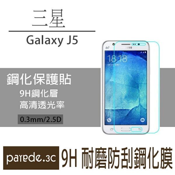 三星GalaxyJ59H鋼化玻璃膜螢幕保護貼貼膜手機螢幕貼保護貼【Parade.3C派瑞德】