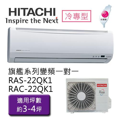 【滿3千,15%點數回饋(1%=1元)】【HITACHI】日立旗艦型 1對1 變頻 冷專空調冷氣 RAS-22QK1/ RAC-22QK1(適用坪數約3-4坪、2.2KW)
