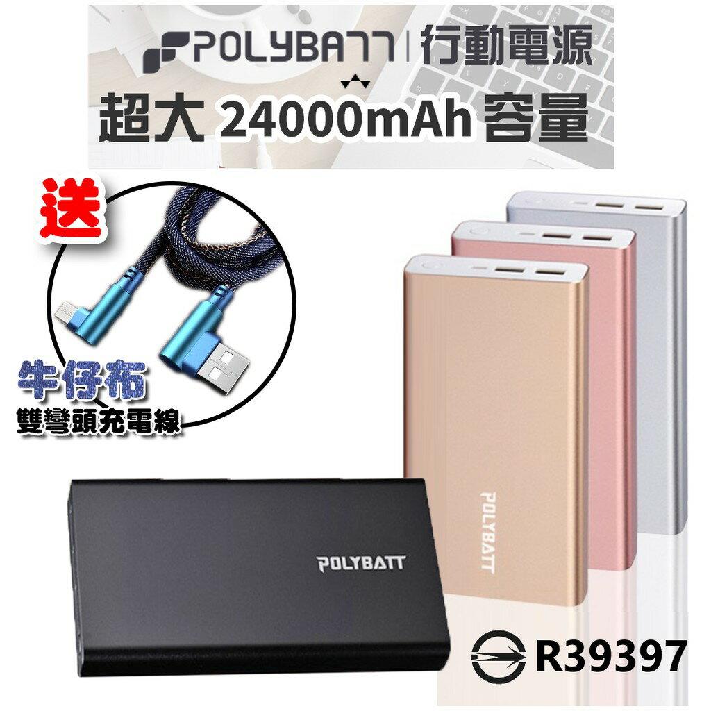 (送 雙彎頭充電線) POLYBATT 大容量行動電源 24000M 行動充 充電寶 隨身充 鋁合金 台灣製造 0