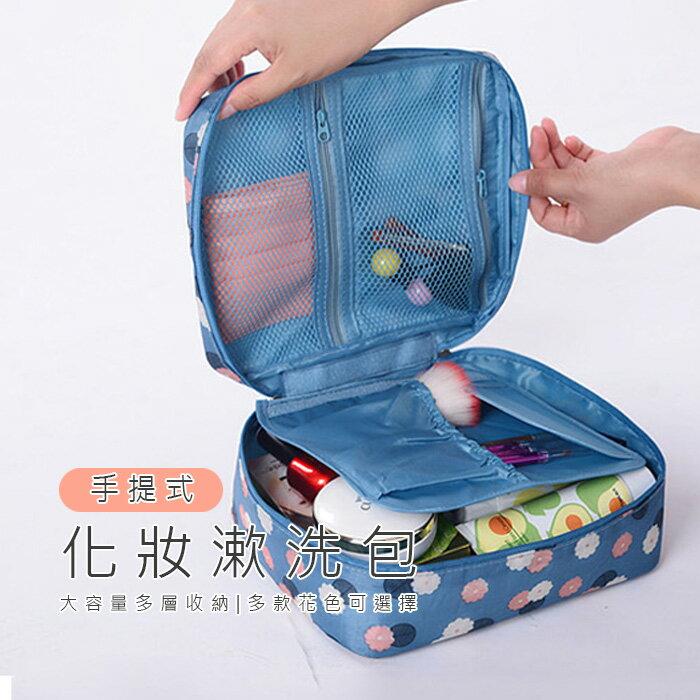【酷創意】韓版第三代旅行用大容量盥洗包四方包多功能旅行收納包(E427)
