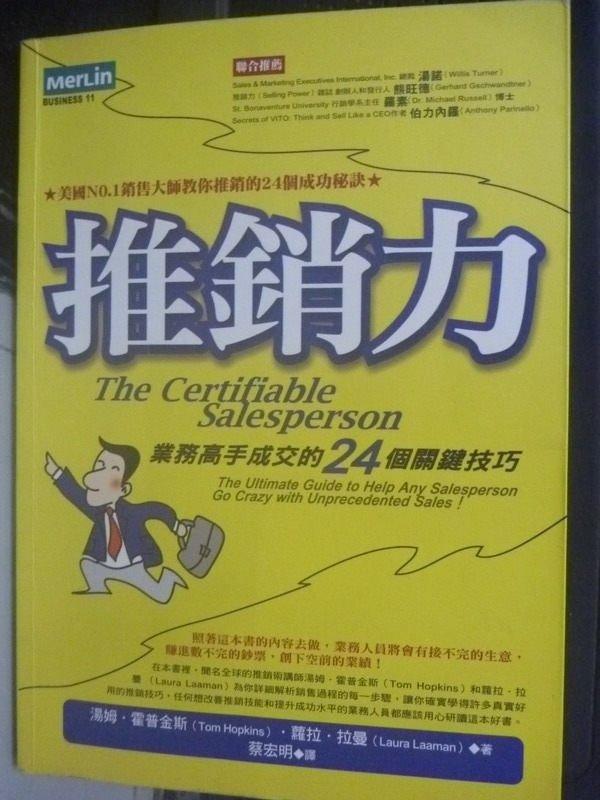 【書寶二手書T8/行銷_IDM】推銷力:業務高手成交的24個關鍵技巧_蔡宏明