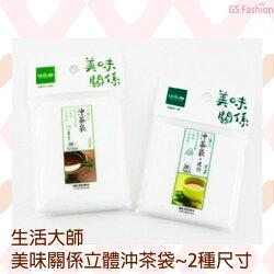 【珍昕】 生活大師 美味關係立體沖茶袋~2種尺寸