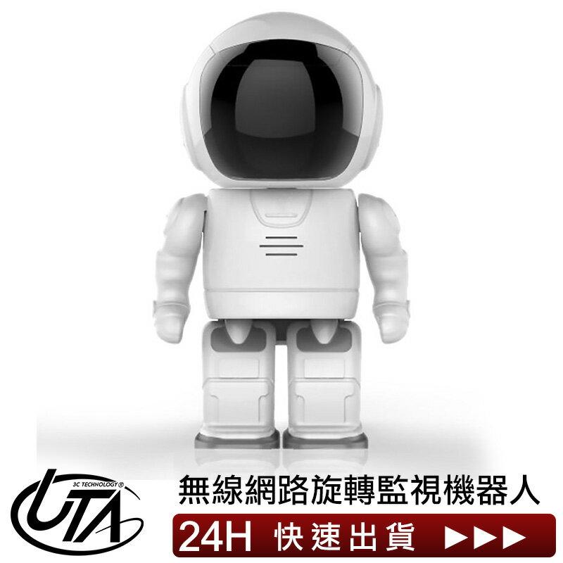 高清機器人造型監視器 Robot-1【全店配送滿額免運費】