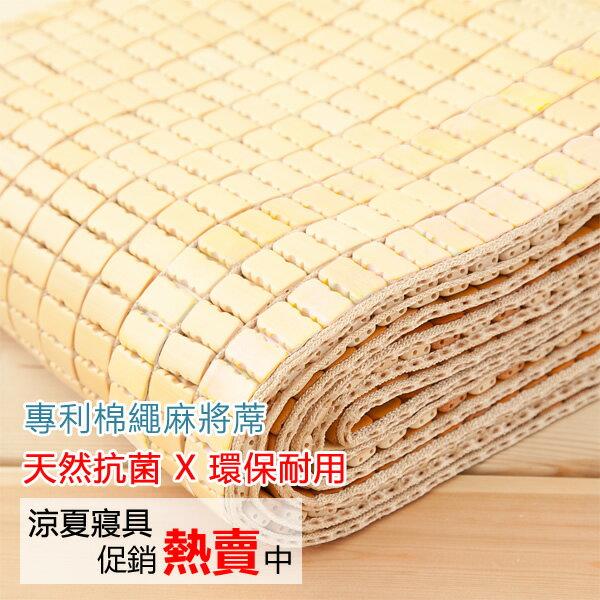 [SN]5x6尺雙人-專利機能織帶孟宗竹麻將蓆/帛織帶/涼蓆/棉織帶/冰涼蓆*通過SGS認證