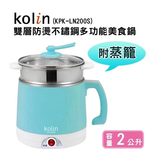 【佳麗寶】Kolin歌林2L雙層防燙不鏽鋼多功能美食鍋(KPK-LN200S)