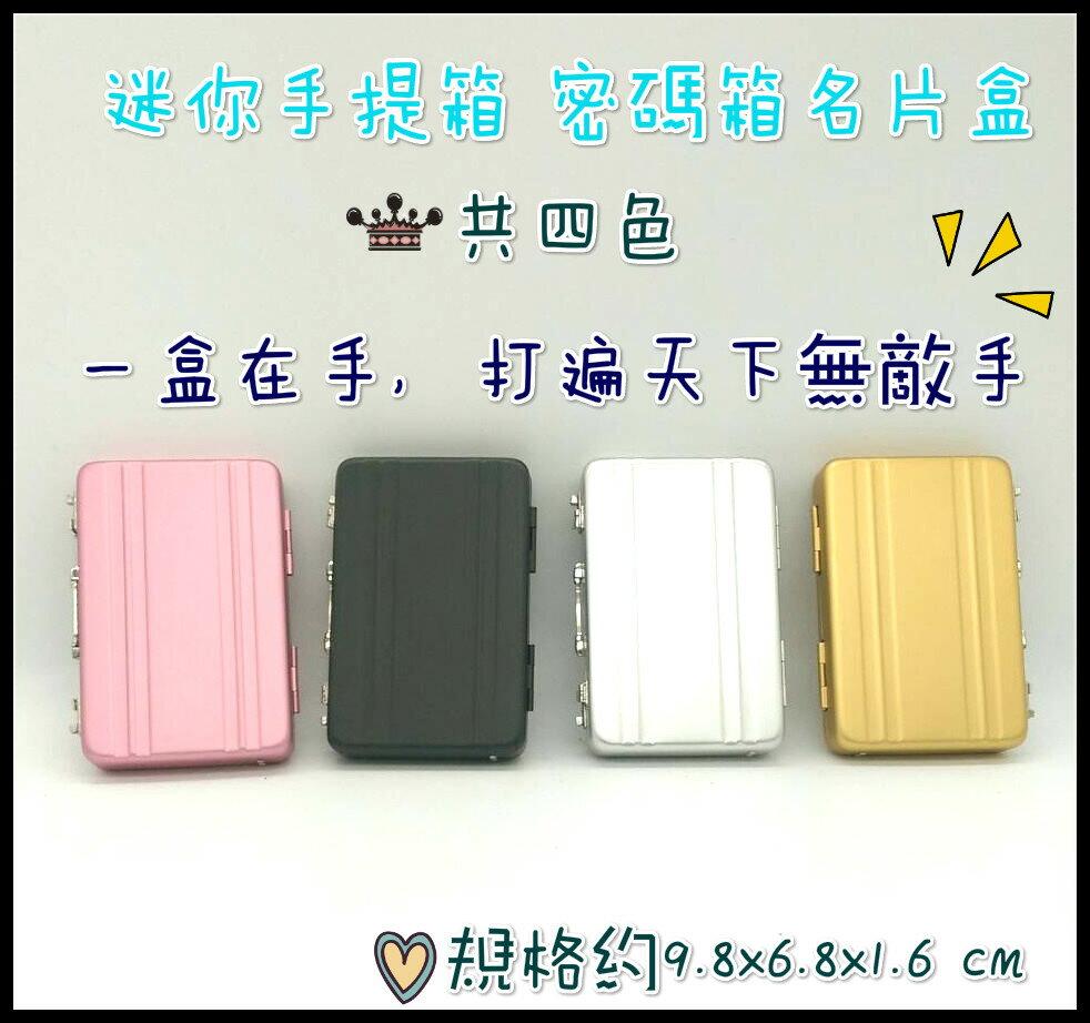 名片夾 迷你手提箱 密碼箱名片盒 共四色 名片夾 收納 鋁質 隨身攜帶