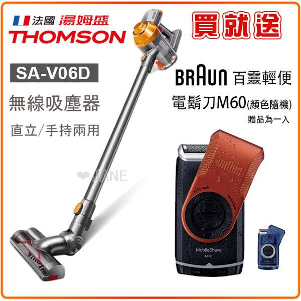 SA-V06D湯姆笙 THOMSON 雙鋰電手持無線吸塵器【送德國百靈輕便電鬍刀M60*1】 - 限時優惠好康折扣