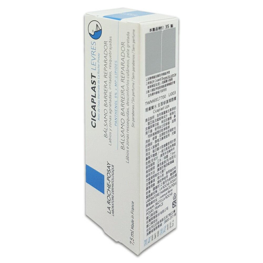 理膚寶水-全面修復潤唇膏7.5ml 2021/10《公司貨中文標》 PG美妝
