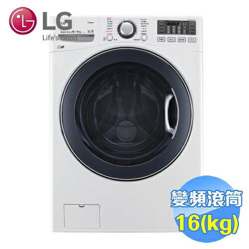 LG 16公斤蒸氣洗脫烘滾筒洗衣機 WD-S16VBD 【送標準安裝】