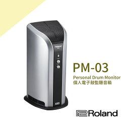 【非凡樂器】Roland/PM-03/小型V-DRUMS監聽音箱/2.1聲道/公司貨保固