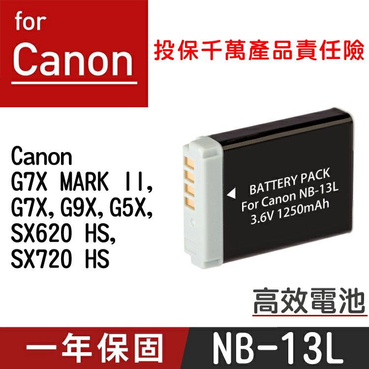 特價款@攝彩@佳能 Canon NB-13L 電池MARK II G7X G9X G5X SX620 SX720 HS