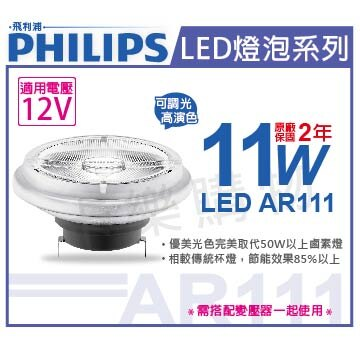PHILIPS飛利浦 LED 11W 2700K 黃光 40度 可調光 12V AR111 高演色 燈泡  PH520210