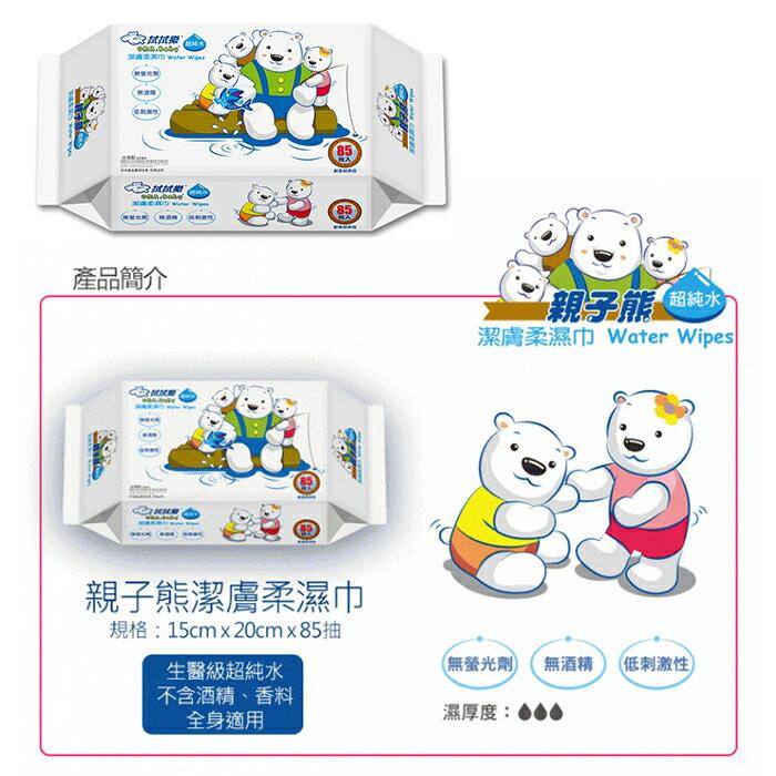 拭拭樂 親子熊 濕巾 85抽/18包 超純水濕紙巾 潔膚柔濕巾 2689 箱購