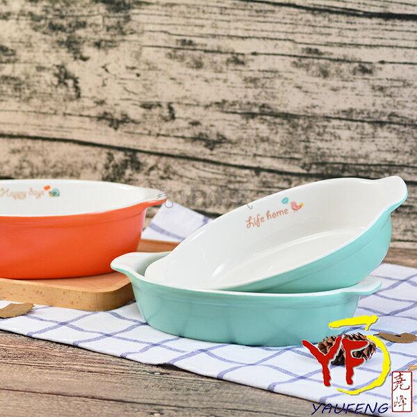 ★堯峰陶瓷★ 焗烤盤 鄉村風 橘色 藍綠色 馬卡龍色 焗烤盤