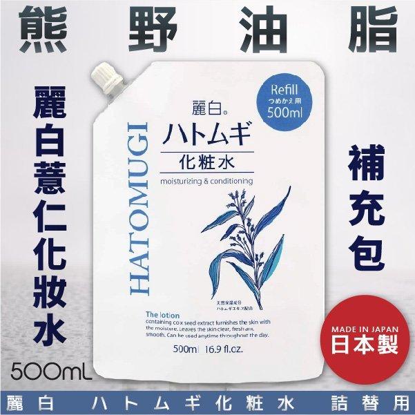 日本品牌【熊野油脂】麗白薏仁化妝水 補充包 500ml
