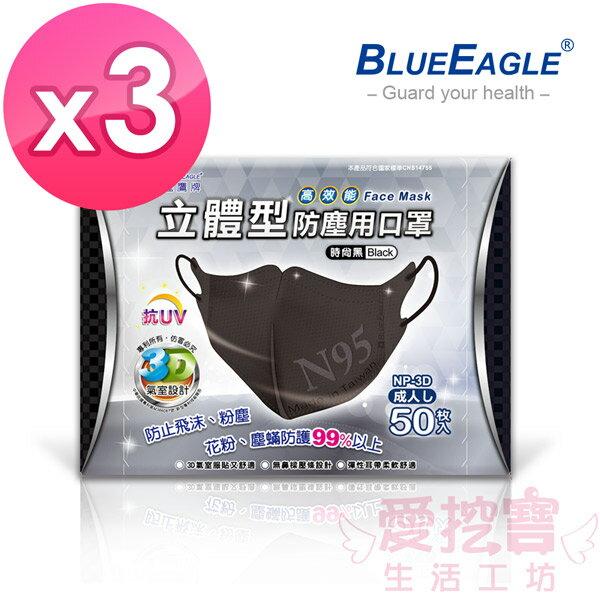 愛挖寶生活工坊:【藍鷹牌】台灣製成人立體黑色防塵口罩3盒NP-3DBK*3