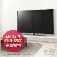 LG電子到【配件王】免運 日本代購 LG 43UH6500 43吋 HDR 液晶電視 4K 高畫質 內置 Wi-Fi 另 49吋 55吋