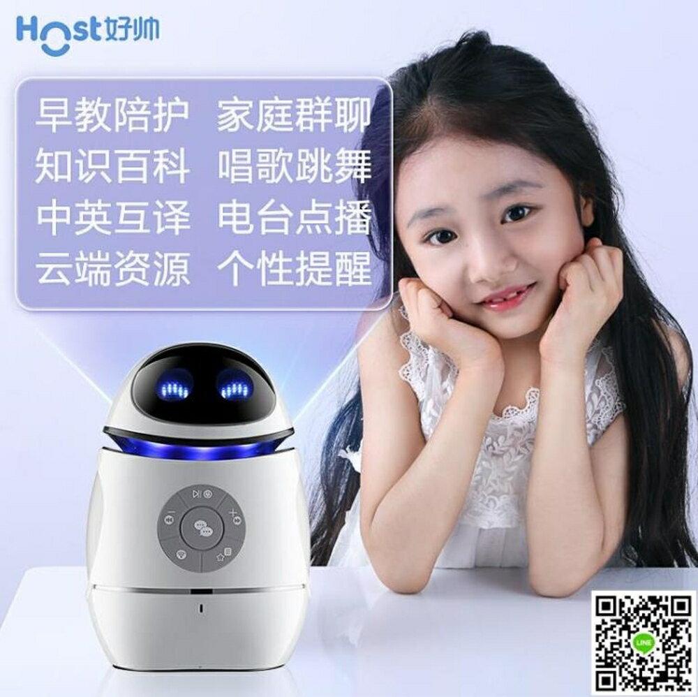 好帥二蛋高科技兒童智慧語音對話機器人學習機早教陪伴榮事達  MKS小宅女 母親節禮物