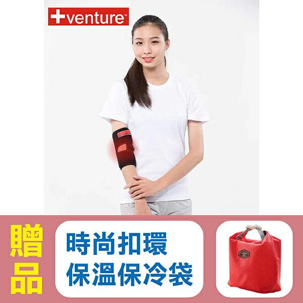 【美國+venture】KB-1260 家用手肘熱敷墊,贈品:時尚扣環保溫保冷袋x1