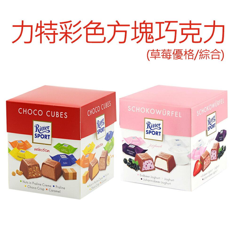 德國-力特彩色方塊巧克力系列-176g