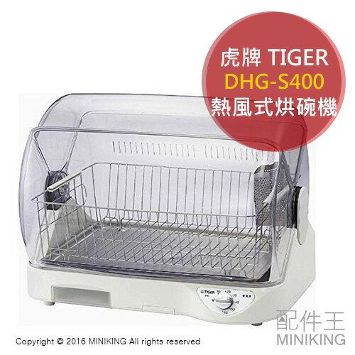 【配件王】 日本代購 TIGER 虎牌 DHG-S400 烘碗機 熱風式 不鏽鋼內架 另 EY-SB60