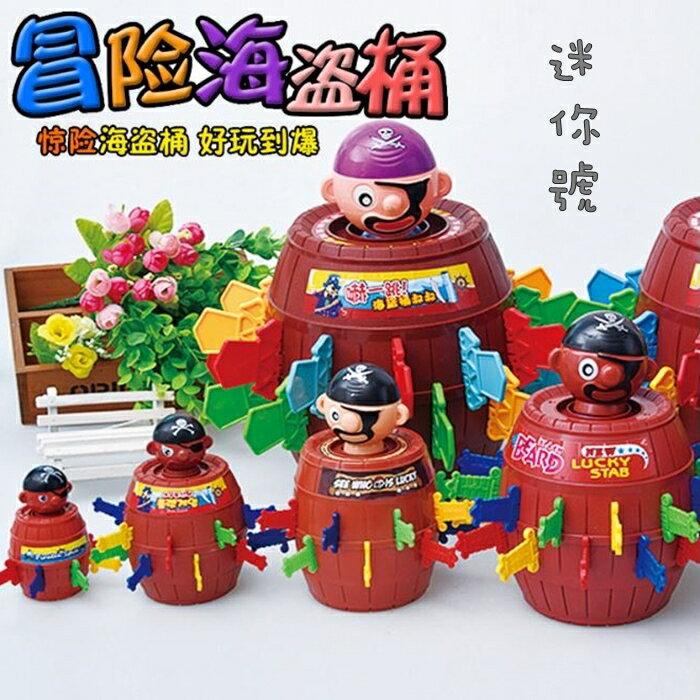 [Hare.D] 迷你號海盜桶桌面遊戲 插劍木桶大叔海盜桶 親子互動聚會整蠱遊戲玩具