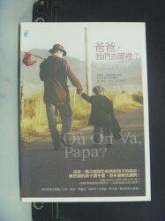 【書寶二手書T3/翻譯小說_ONU】爸爸,我們去哪裡_黃琪雯, 尚路易.傅尼葉