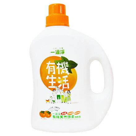 【敵富朗超巿】一滴淨有機天然酵素防蹣洗衣露-柿子精粹洗衣精2000ml