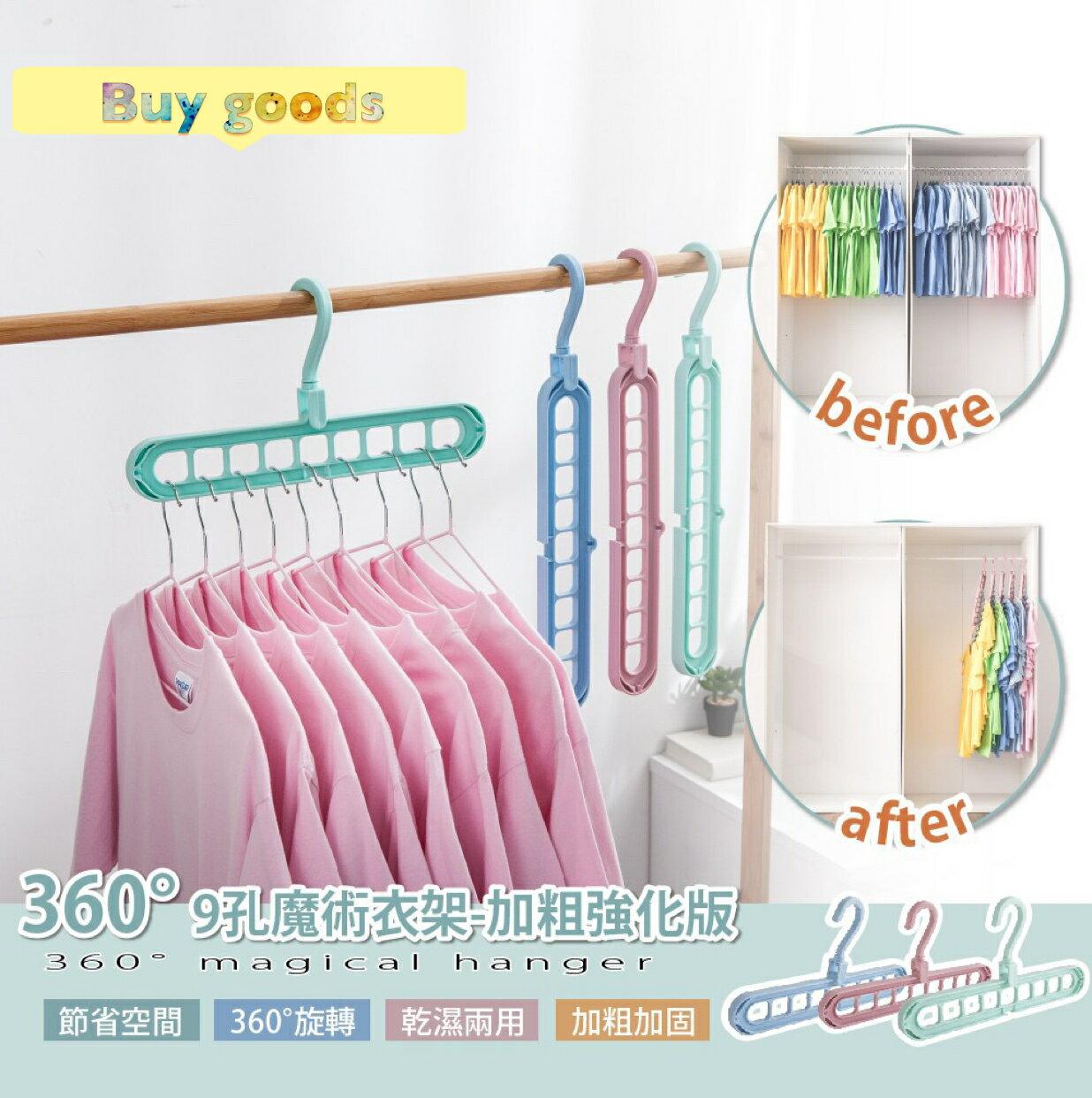 買好物 Buy Goods 〈促銷〉9孔魔術衣架 衣櫃收納 掛衣架 360度旋轉架-加粗強化版